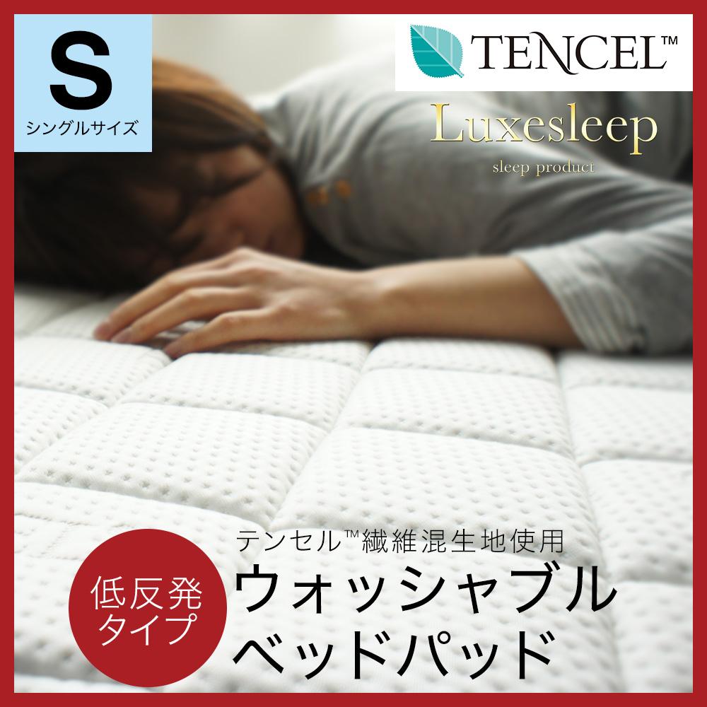 家庭であらえる。シングル ウォシャブル低反発ベッドパッド! 敷き布団の上にも使える(送料無料)