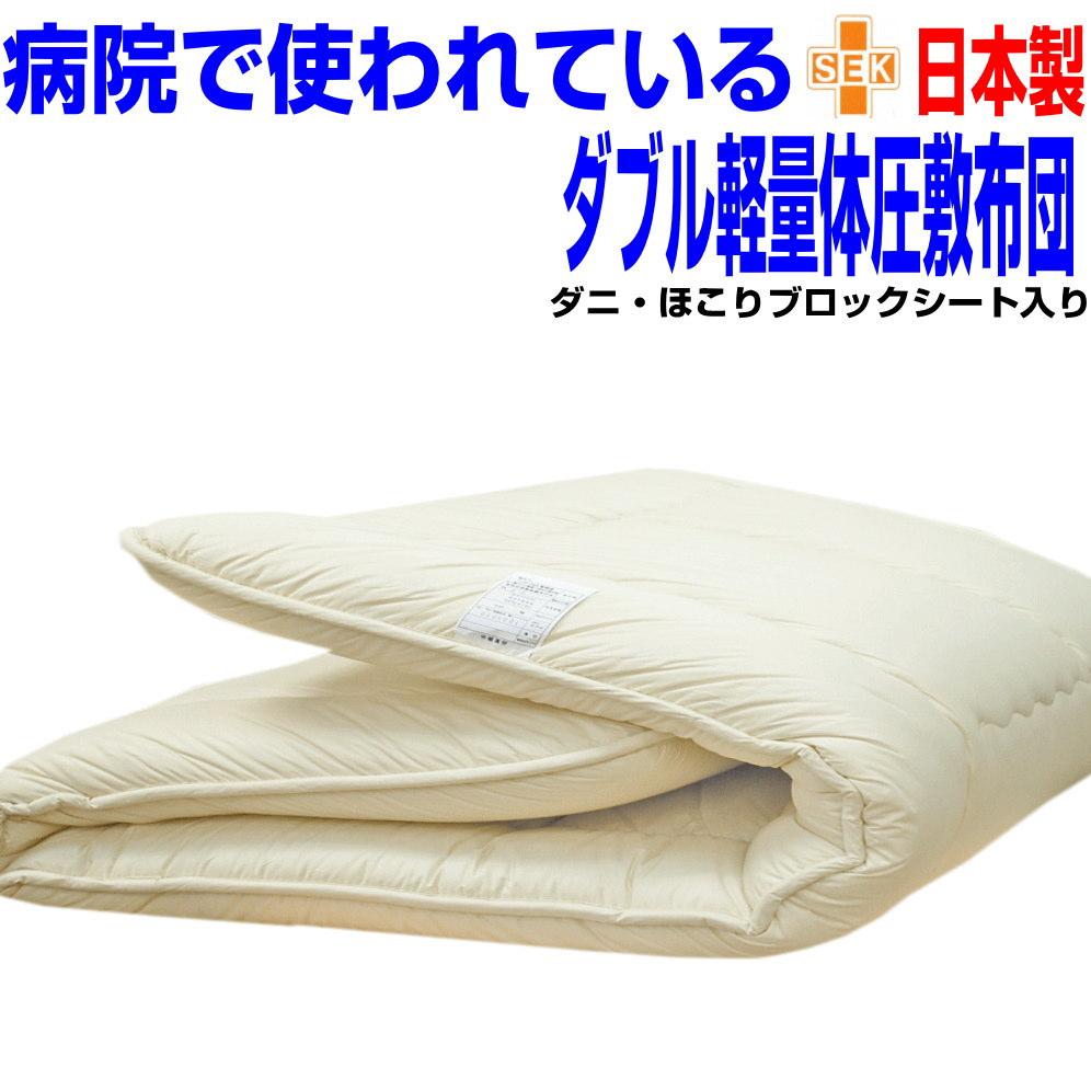 スーパーセール/体が浮いているような 病院採用 敷布団 ダブルサイズ 日本製 おすすめ アレルギー対策 腰痛 軽量 制抗菌 防ダニ 防臭 吸汗 ダブル 軽い 体圧分散 極厚 敷き布団 ダブルロング しき布団 しきふとん/送料無料