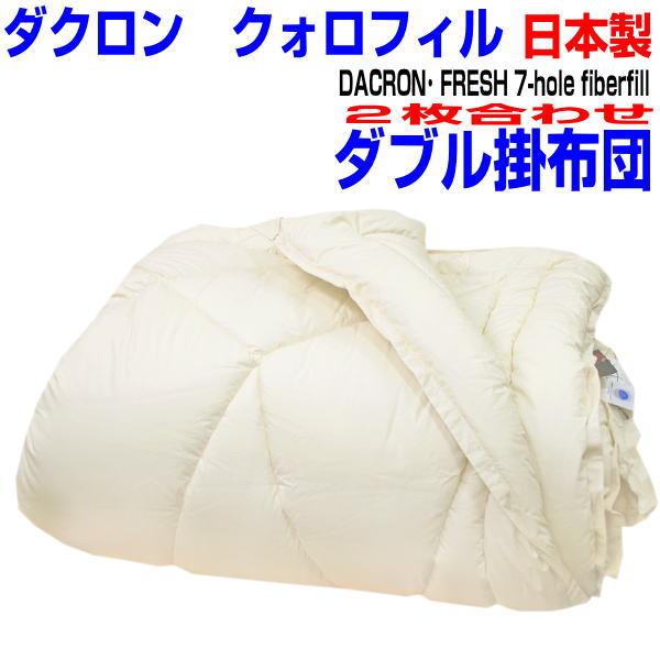 正規品・アレルギー対策掛布団 オールシーズン ダブルサイズ日本製クォロフィル2枚合わせ掛け布団 ダブルロング/送料無料