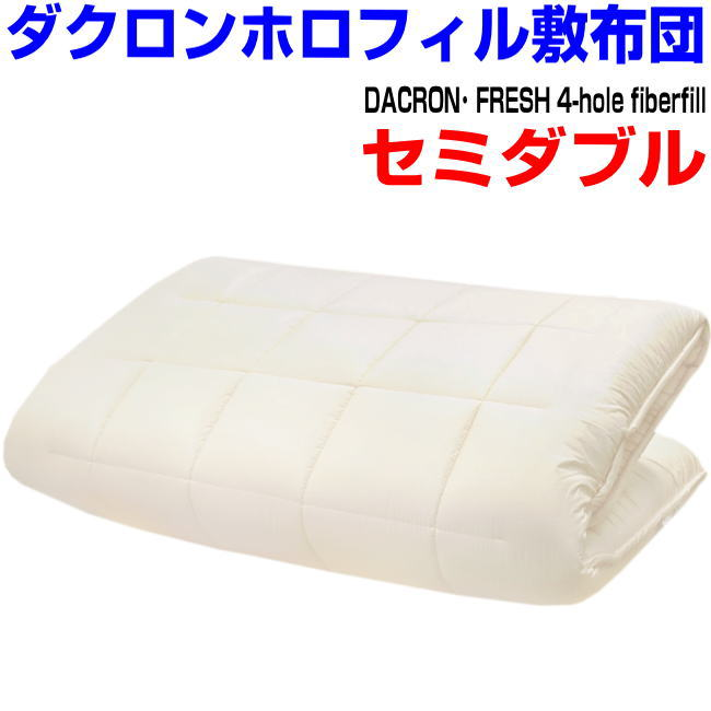 スーパーセール/正規品日本製 セミダブルサイズ 敷き布団 ホロフィルII 極厚 体圧分散&アレルギー対策 敷布団 セミダブルロング しき布団 しきふとん/送料無料