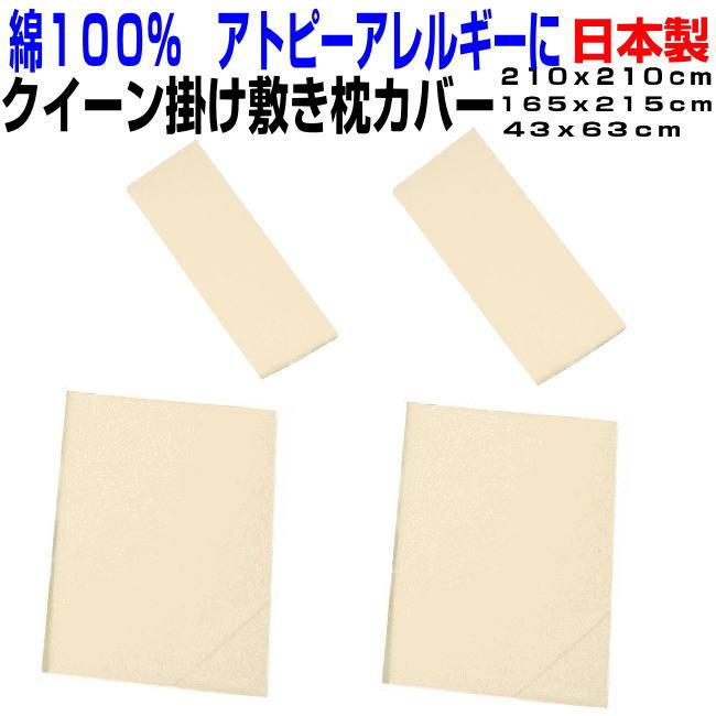 マラソンセール/布団カバー4点セット クイーンアイボリー 綿100% 日本製クィーン ワイドダブル