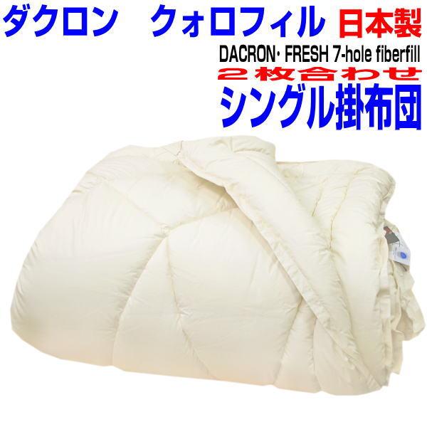 マラソンセール/掛け布団 シングルロング 正規品・アレルギー対策掛け布団 シングルサイズ オールシーズンダクロンクォロフィルアクア R2枚合わせ 掛布団//FTY 日本製