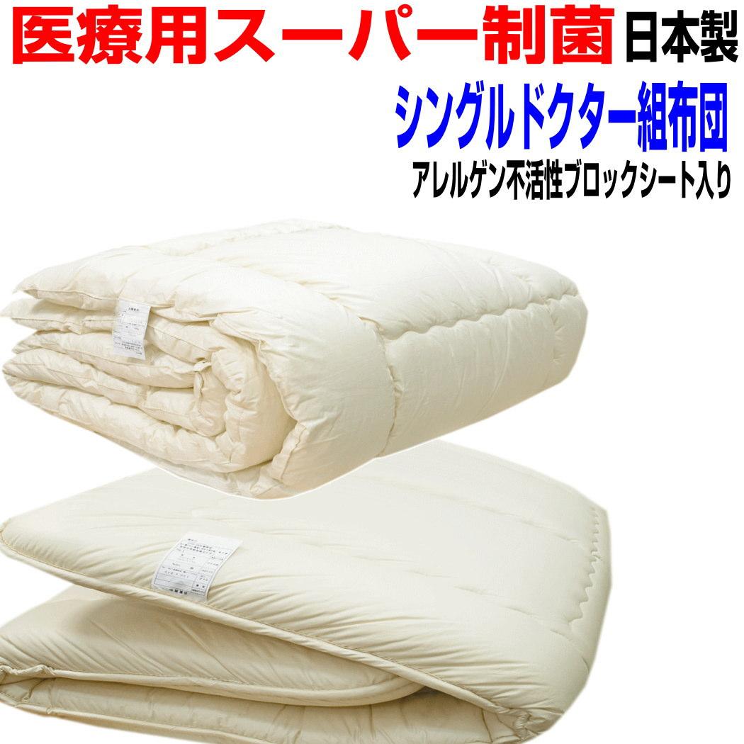 マラソンセール/【送料無料】医療用寝具を家庭用に/布団セット シングルサイズ アレルギーの方に 日本製 ドクターEp-Rウォッシュ組布団セット シングルロングサイズ 寝具セット/新生活