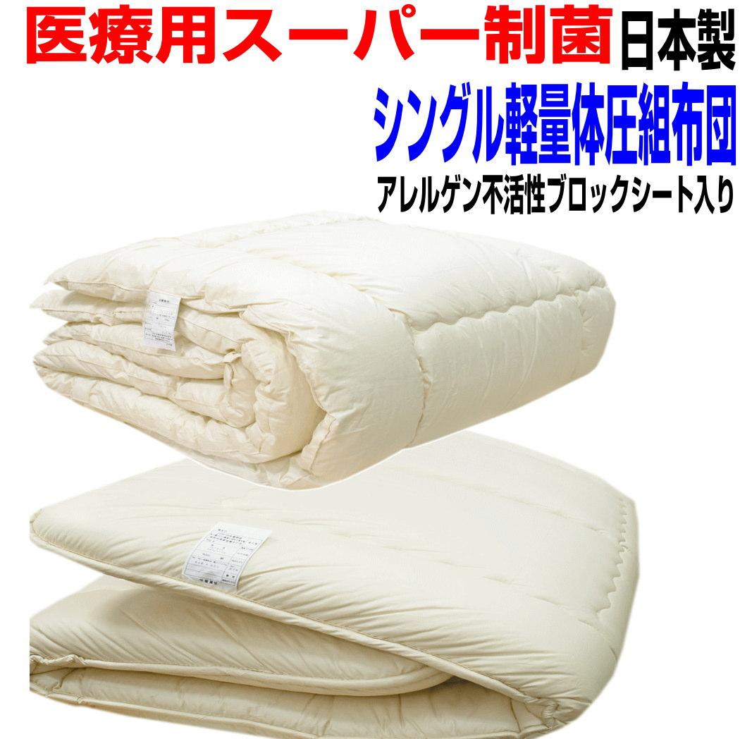 【送料無料】体が浮いているような布団セット シングル/アレルギーの方に 日本製  医療用寝具を家庭用に/ウォッシュドクターEp-R掛布団&極厚体圧分散極太 敷組布団セット シングルロングサイズ 寝具セット/新生活