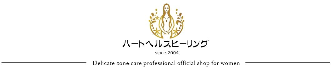 ハートヘルスヒーリング:デリケートゾーンケア専門店