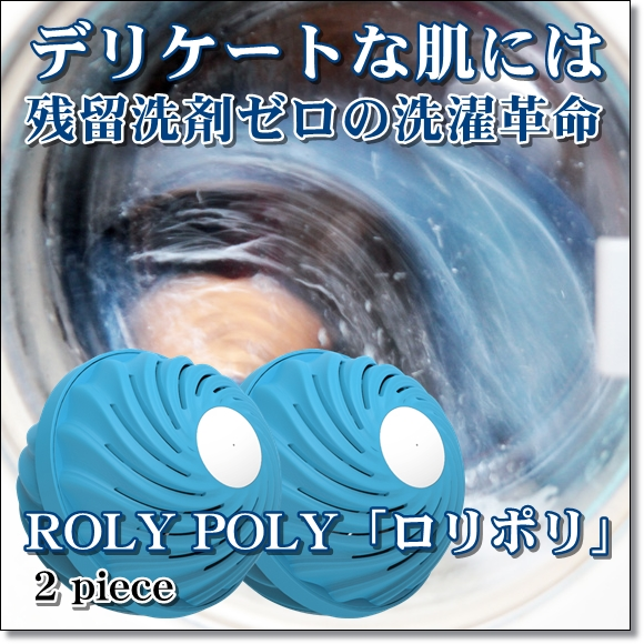 【SET・2個】ロリポリ RolyPoly《洗濯用洗剤・柔軟剤不要》洗濯ボール(送料無料)