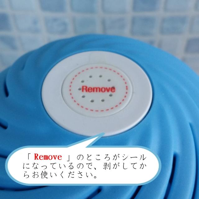 洗濯ボール「ロリポリ」のRemoveシールをはがす