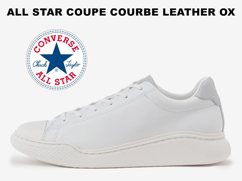 【2020春夏新作】CONVERSE ALL STAR COUPE COURBE LEATHER OX WHITE/GRAYコンバース オールスター クップ クルベ レザー ローカット ホワイト/グレーレディース メンズ スニーカー 白 灰