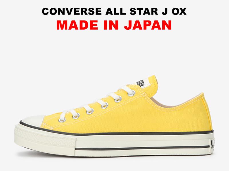 【残り24.0 24.5 25.5 26.0 29.0センチ】コンバース MADE IN JAPAN オールスター ローカット CONVERSE ALL STAR J OX 日本製 イエロー レディース メンズ 黄色