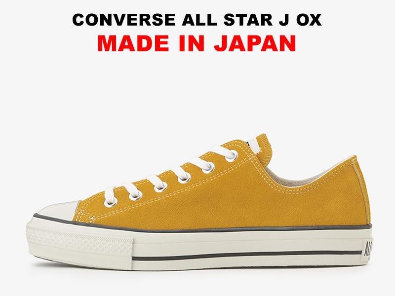 【2018秋冬新色】コンバース MADE IN JAPAN オールスター スエード ローカット CONVERSE SUEDE ALL STAR J OX 日本製 ゴールド レディース メンズ (マスタード)