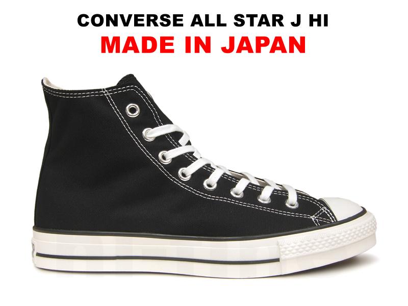 コンバース MADE IN JAPAN オールスター ハイカット CONVERSE CANVAS ALL STAR J HI 日本製 ブラック 黒 キャンバス レディース メンズ