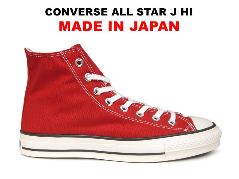 【残り26.5 27.5センチ】 コンバース 日本製 オールスター ハイカット CONVERSE ALL STAR J HI レッド 赤「MADE IN JAPAN」