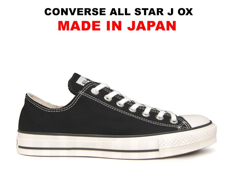 コンバース MADE IN JAPAN オールスター CONVERSE ALL STAR J OX ブラック 黒 日本製 ローカット レディース メンズ