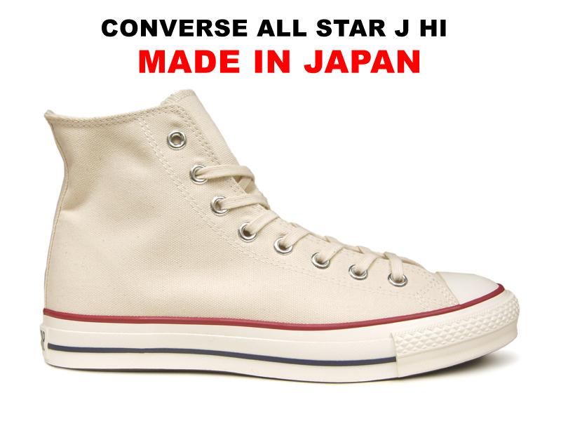 【3/25再入荷!】コンバース MADE IN JAPAN オールスター ハイカット CONVERSE CANVAS ALL STAR J HI 日本製 ナチュラルホワイト キャンバス レディース メンズ