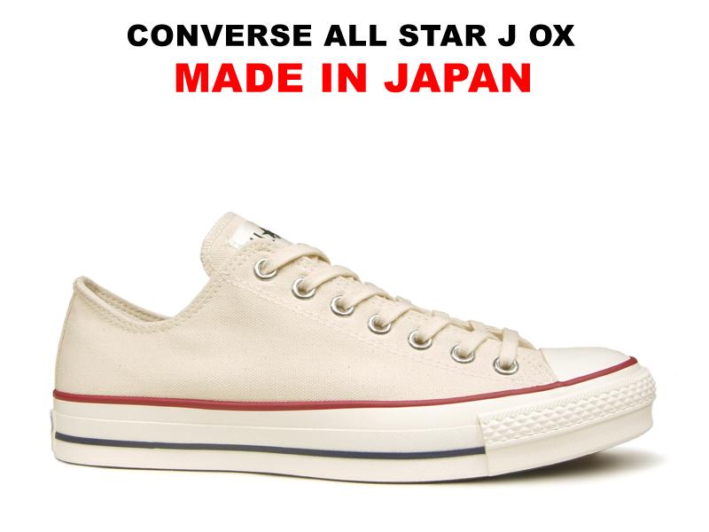 【3/24再入荷!】コンバース オールスター MADE IN JAPAN CONVERSE ALL STAR J OX ナチュラルホワイト 日本製 ローカット