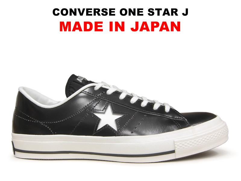 コンバース 日本製 ワンスター CONVERSE ONE STAR J ブラック/ホワイト レザー MADE IN JAPAN