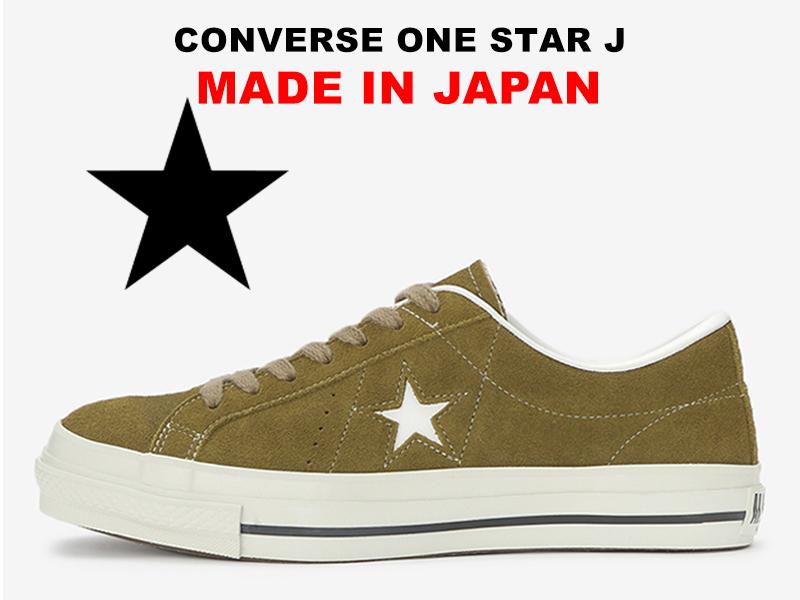 【残り23.5 24.0 24.5センチ】コンバース ワンスター スエード 日本製 CONVERSE ONE STAR J SUEDE OLIVE オリーブ カーキ 緑 MADE IN JAPAN レディース メンズ スニーカー
