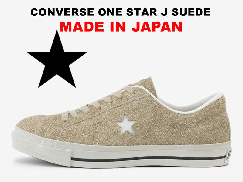 コンバース ワンスター スエード ベージュCONVERSE ONE STAR J SUEDE BEIGE MADE IN JAPAN 日本製 レディース メンズ スニーカー