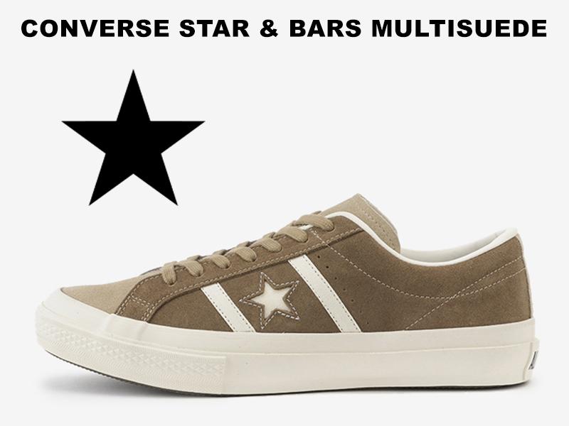 【2020春夏新作】CONVERSE STAR&BARS MULTI SUEDE BROWNコンバース スター&バーズ マルチスエード ブラウン/ベージュ/トープ 茶色 スニーカー レディース メンズ ローカット ワンスター シェブロンスターの前身