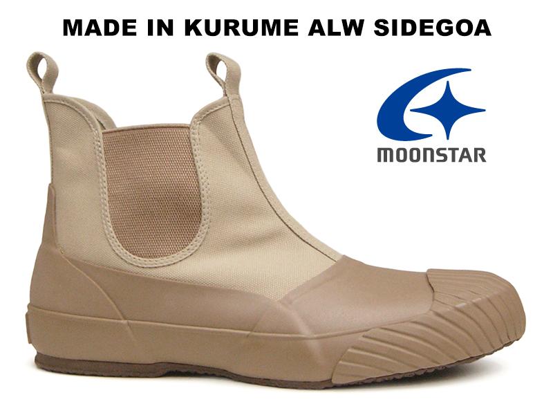 ムーンスター ファインヴァルカナイズ MOONSTAR FINE VULCANIZED ALW SIDEGOA オールウェザー サイドゴア ブーツ ベージュ レイン スニーカー メンズ レディース 久留米 日本製