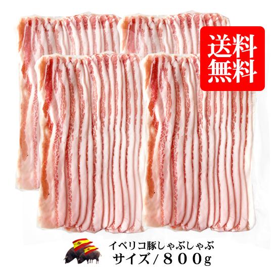 人肌でとろけるあま~い脂身 イベリコ豚のしゃぶしゃぶセット イベリコ豚 しゃぶしゃぶ 驚きの値段 買物 高級食材イベリコしゃぶしゃぶセット 200g×4パック knr MC 合計800g分 冷凍のみ D+0