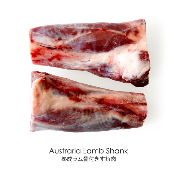 生後1年未満の仔羊の熟成ラム肉良質 安全なオーストラリア産 格安 期間限定特別価格 価格でご提供いたします 熟成ラム フォアシャンク 仔羊の骨付きすね肉 250-350g×2本入り 冷凍のみ オーストラリア産 煮込み用 仔羊 ラム