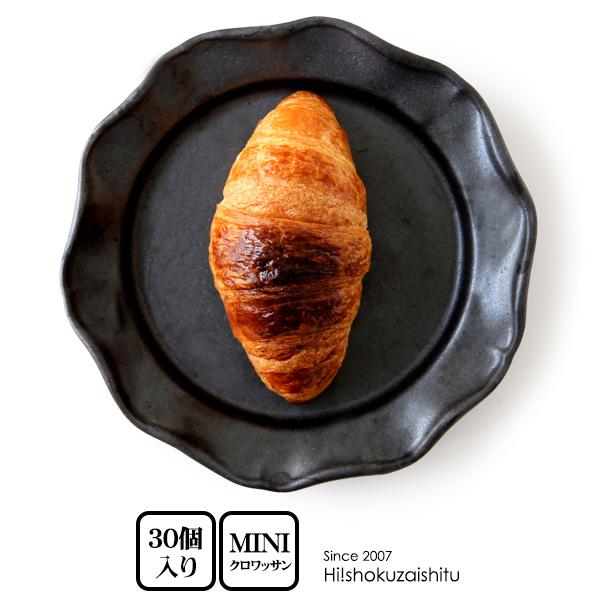 毎日の朝食に焼きたてパンを フランス産冷凍クロワッサン セール特別価格 増量リニューアル フランス産の発酵バター贅沢使用世界の高級ホテルでも愛用されている最上級のミニ クロワッサン 30g×30個入り 冷凍のみ 冷凍パン パン D+1 発酵不要 マリトッツオ 無料サンプルOK クロッフル