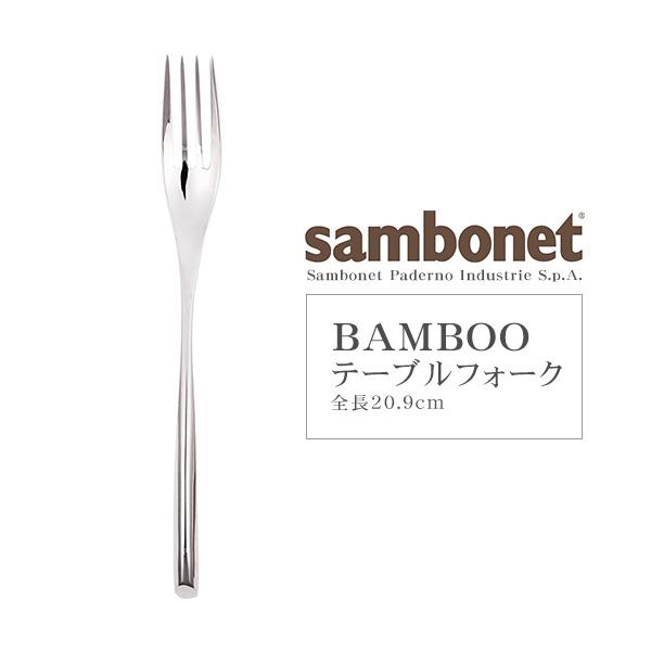 160年以上続くイタリアの歴史ある伝統的なカトラリーメーカーの最高級カトラリー Sambonet サンボネ BAMBOO テーブルフォーク 全長20.9cm 常温 全温度帯可 銀 洋食器 ステンレス 中古 食器 カトラリー イタリア セール特価 フォーク
