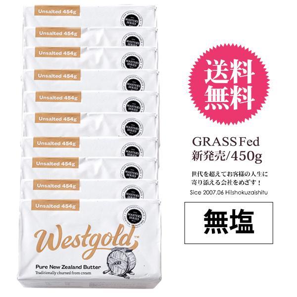 グラスフェッドバター 無塩バター 450g×10個 ウエストゴールド ニュージーランド産 【冷蔵/冷凍可】【D+1】