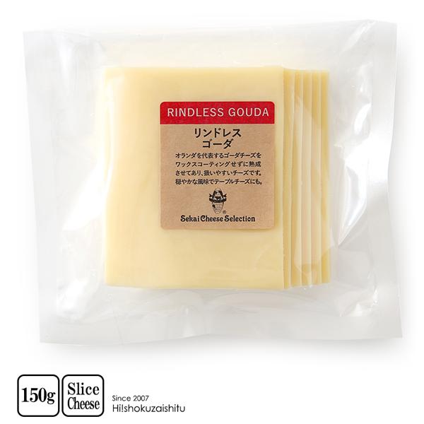 リンドレスゴーダ スライス 150g 冷凍可 最新アイテム 高い素材 冷蔵