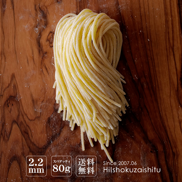 送料無料 生パスタ 【送料無料】 生パスタ 5食分(80gx5食) スパゲッティ 【常温/全温度帯可】【メール便】