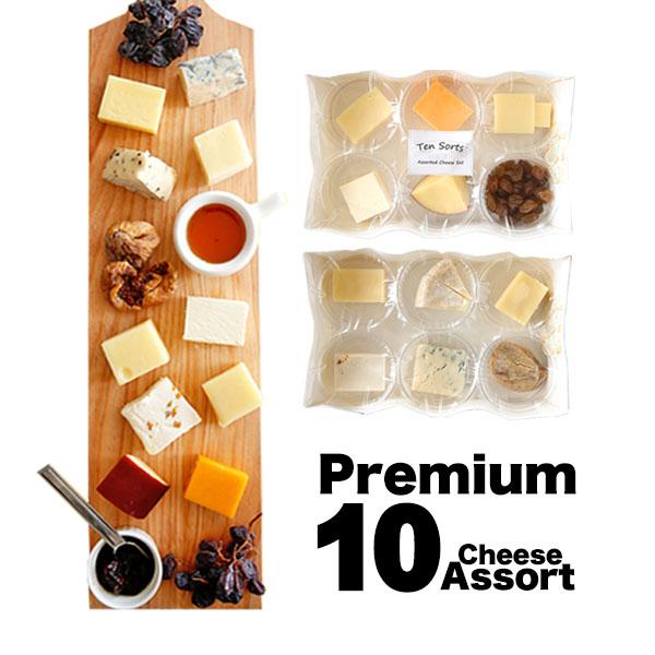 【年末限定増量中!】 チーズ 詰め合わせチーズ10種とドライフルーツのプレミアムアソート 職人切りたてを直送  ギフト プレゼント