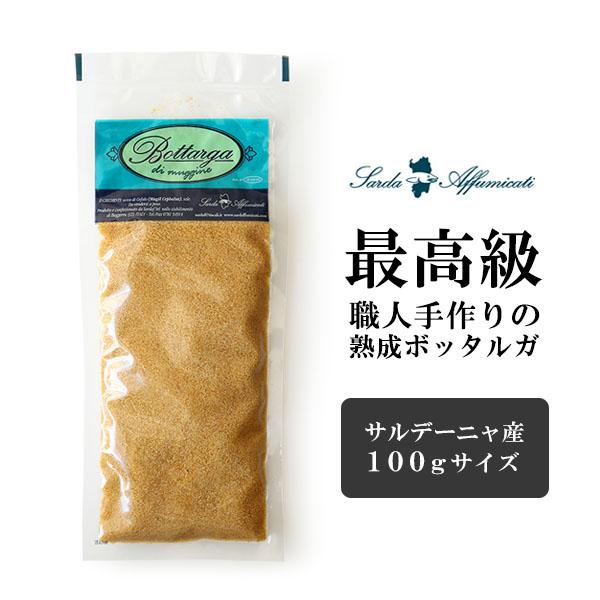 ボラのからすみ カラスミ ボッタルガ パウダー【100g】【冷蔵/冷凍可】