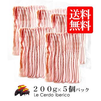 ※!イベリコ しゃぶしゃぶ アッツアツのお鍋で!高級食材イベリコ豚しゃぶしゃぶが1kg!【200g×5枚=1kg分をお届け!】【D+0】