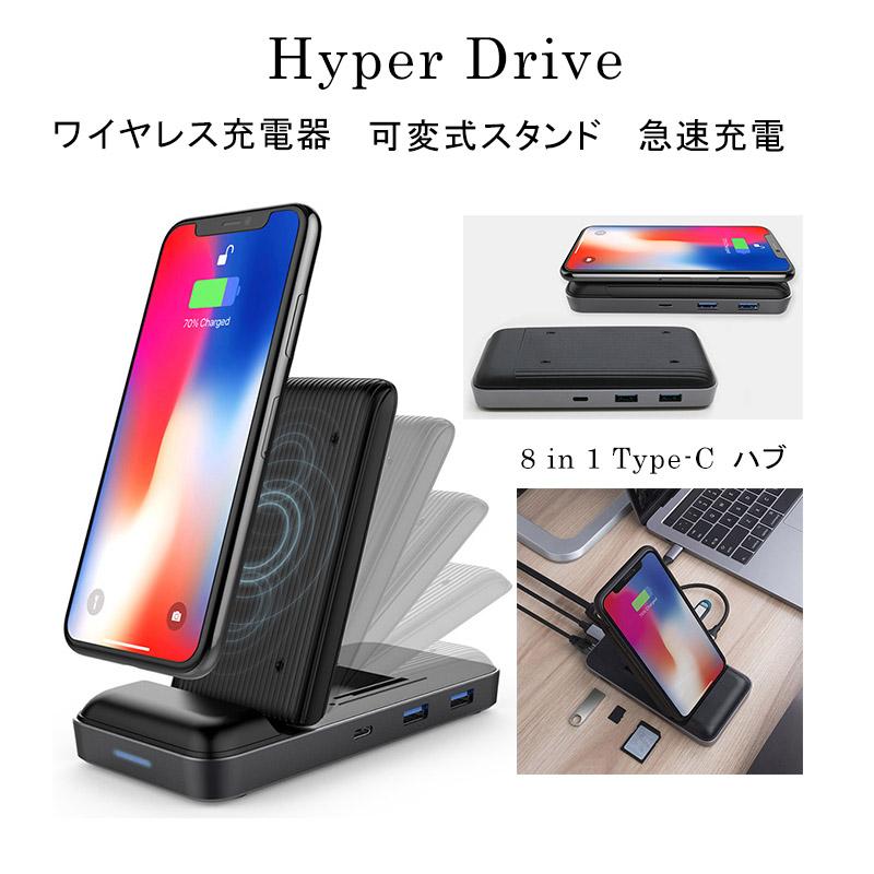 ポイント10倍 USB-Cハブ ワイヤレス充電器 可変式スタンド付き Hyper Drive 8in1 USB-C Hub + Qi Wireless Charger Stand(ハイパードライブ)Qi対応 置くだけで急速充電 HYPER++ ハイパードライブ マルチハブ