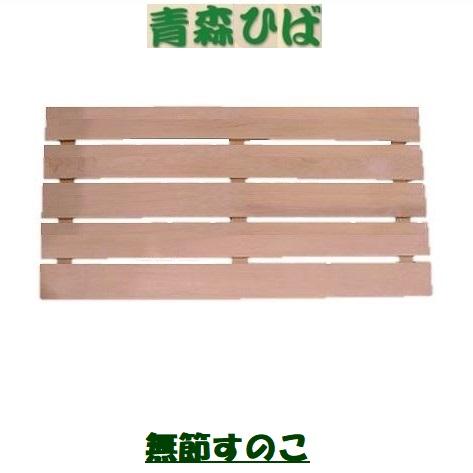 青森ヒバ お風呂用スノコ(節なし上質)長90×巾45×高4,5cm