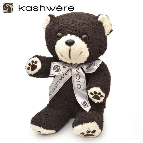 ぬいぐるみ ブランド 新着 お祝い ギフト 品質検査済 プレゼント kashwere カシウェア KASHBEAR Chocolate 子供 カシウエア Kashwere ekw003 くま 赤ちゃん ベアー ベビー
