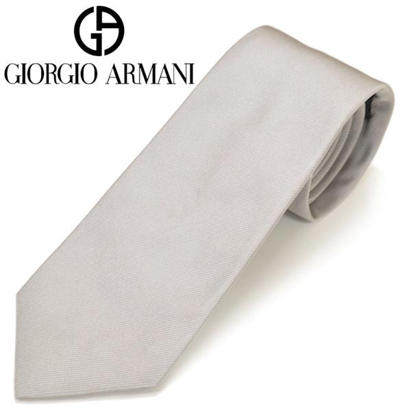 ネクタイ 安い ギフト プレゼント ブランド GIORGIO ARMANI ジョルジオ アルマーニ 00017-SILVER 8P999-00017 ega20s030 メンズ 現品 ソリッドシルクネクタイ サイズ剣幅8cm シルバー