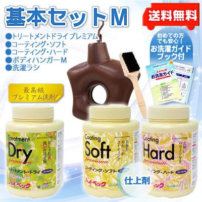 ハイベック プレミアムドライ基本Mセット洗剤、仕上げ剤(繊維の回復効果2種類)洗濯ブラシ、ボディハンガーMサービス