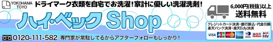 ハイベックShop:自宅でスーツ・ダウンが洗えるドライ洗剤店