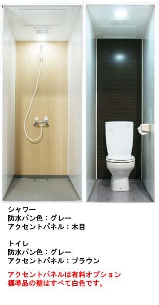 1116 セパレートユニットバス シャワー&トイレ(横入)