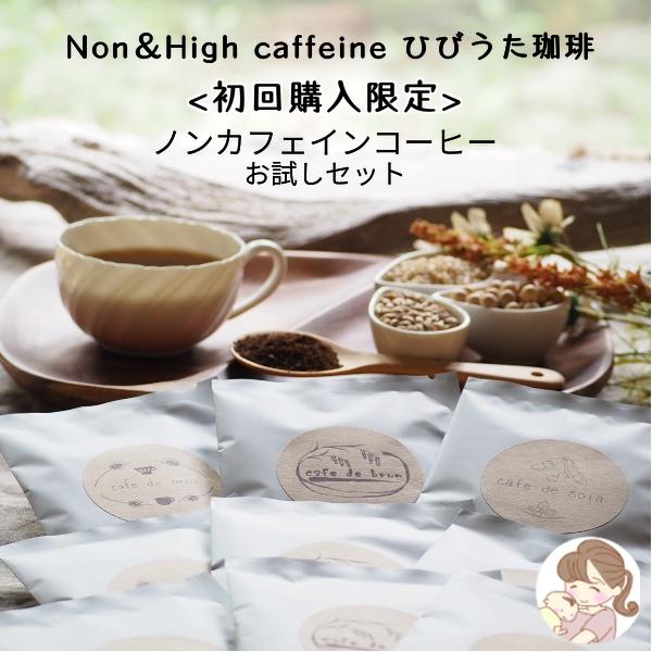 カフェイン完全に 0 コーヒー 初回購入限定 ノンカフェイン お試し セット 大麦コーヒー 玄米コーヒー 8p×3 120g×3 カフェインレス送料無料 10p×3 公式 贈与 ドリップバッグ ティーバッグ デカフェ 大豆コーヒー粉