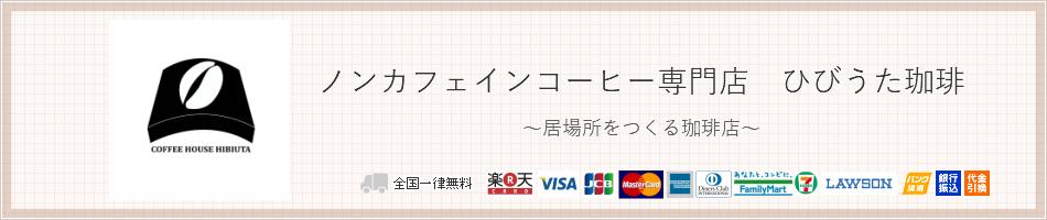 ノンカフェイン専門店ひびうた珈琲:マタニティママの豊かな時間をつくるノンカフェインコーヒー専門店