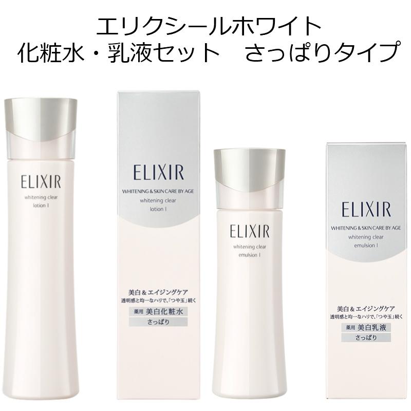 資生堂 エリクシール ホワイト 化粧水 乳液 セット さっぱりタイプ 医薬部外品 エリクシール ホワイト クリアローション T 1 エリクシール ホワイト クリアエマルジョン T 1
