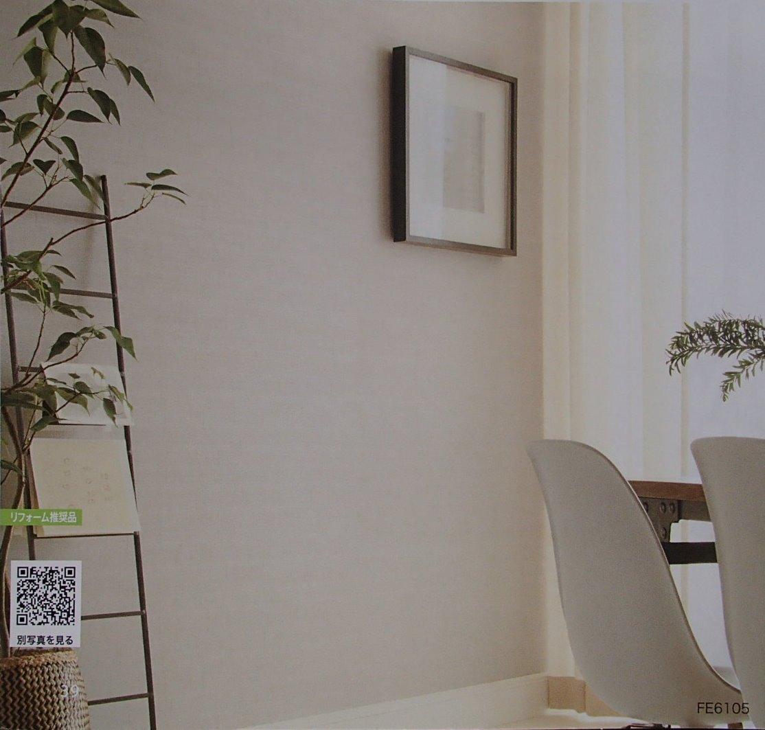 サンゲツ ファインfe 6105のりつき 壁紙 クロス ベージュ系 織物調 タイル調 ベーシック モダン
