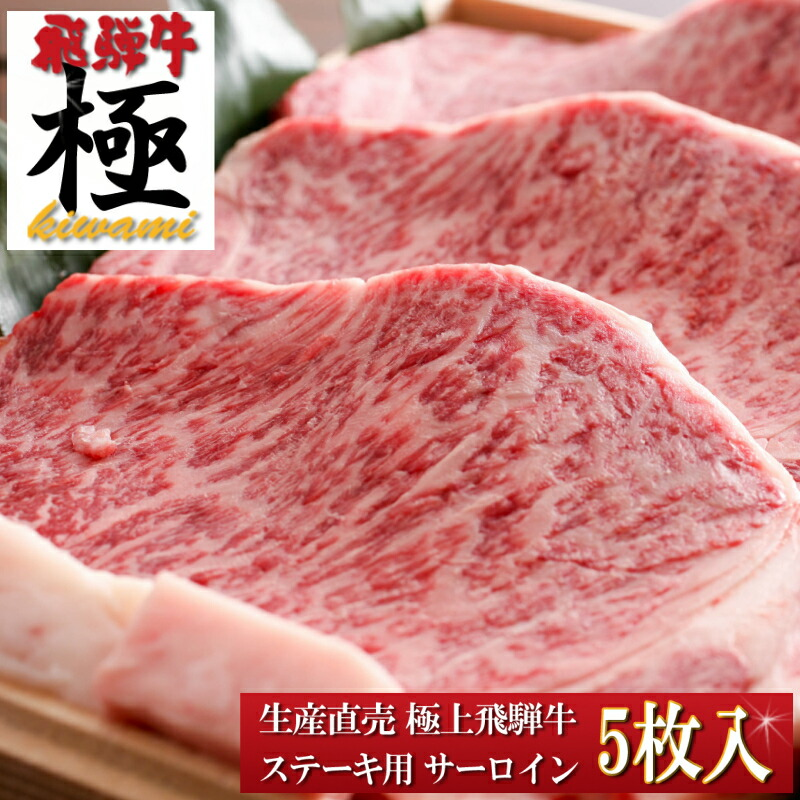 D:◆お歳暮◆5つ星ホテル直営 産直 極上飛騨牛ステーキ用サーロイン 250g×5枚 【楽ギフ_のし】10P01Mar15