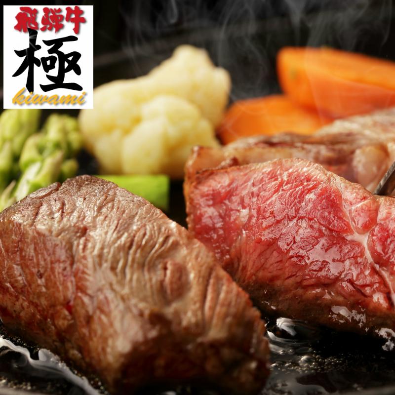 ◆お歳暮◆ 飛騨牛専門店の自信を込めました【食べ比べ福袋】希少部位入り総重量は1,5kg☆飛騨牛ステーキバラエティーセット