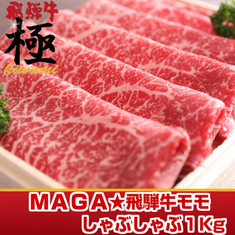 D:◆お歳暮◆5つ星ホテル直営極上飛騨牛すきやき用モモ★MEGA1kg 【楽ギフ_のし】10P01Mar15