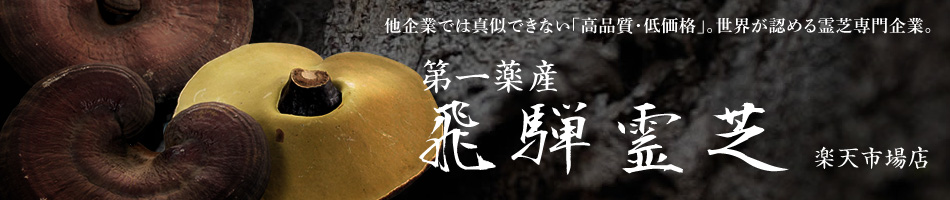 第一薬産飛騨霊芝 楽天市場店:「高品質・低価格」の世界が認める霊芝専門企業