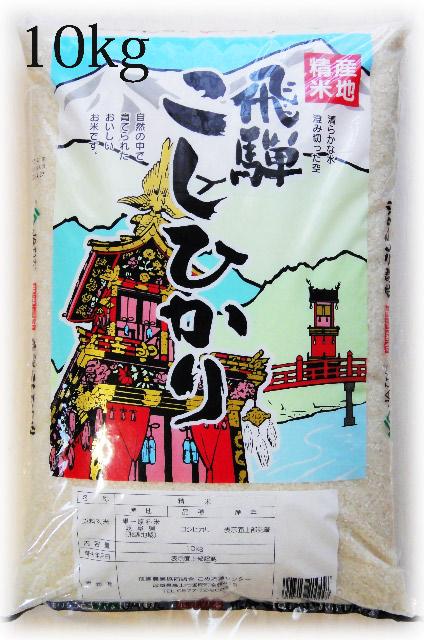 送料無料 令和元年産 飛騨のこしひかり 10kg 十穀米のおまけ付  日本穀物検定協会による米の食味ランキングで最高位の特A を取得するなど、飛騨のブランド米として高く評価されています。